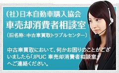 JPUC車売却消費者相談室