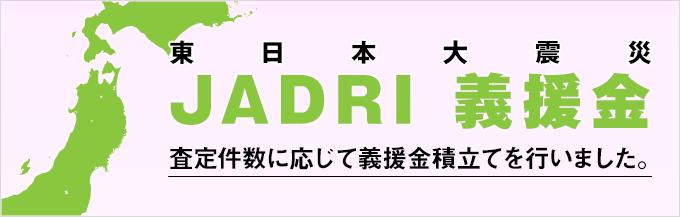 JADRI義援金