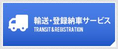 輸送・登録納車サービス