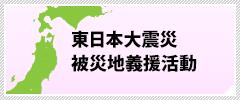 東日本大震災被災地義援活動