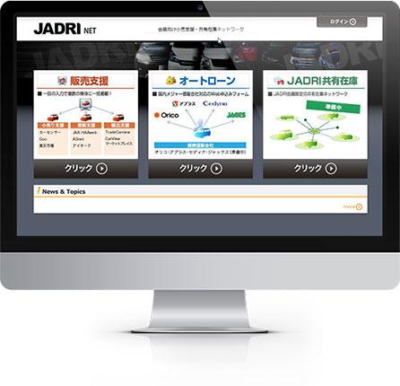 共有在庫小売ネットワーク~JADRI NET