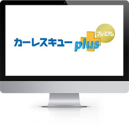 ロードサービス事業〜カーレスキューplus