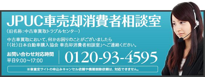 中古車買取トラブルセンター0120-93-4595