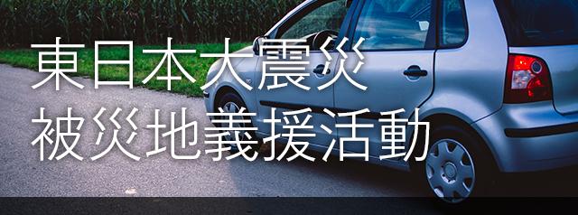 東日本被災地義援活動